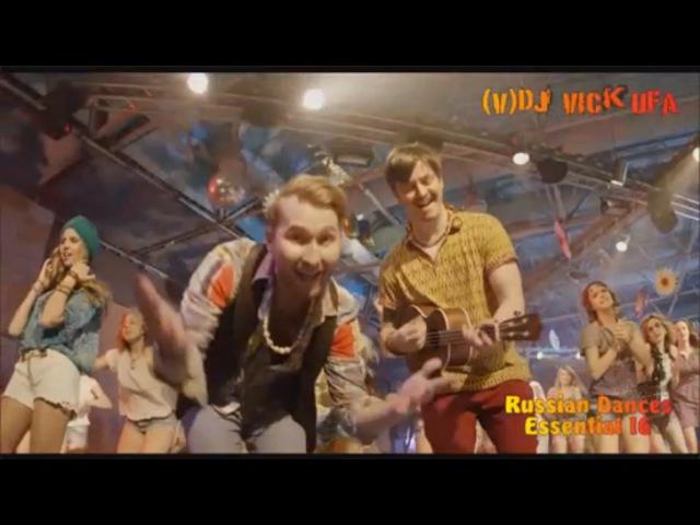 Посмотрите это видео на Rutube: «DJ Vick Ufa - Russian Dances about Love (Essential 2016) Vol.2»