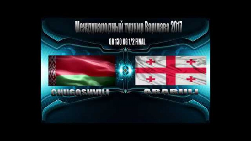 Ioseb Chugoshvili BLR VS Levan Arabuli GEO GR130 1 2 FINALE