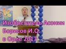 2 Изобретатель Асонии Борисов Игорь Олегович о продукции Асония в Орле 2017
