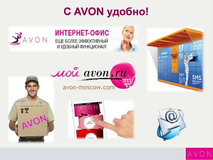 Avon заказать онлайн с доставкой купить косметику виши в петербурге
