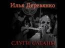Илья Деревянко Слуги сатаны 1 аудиокнига