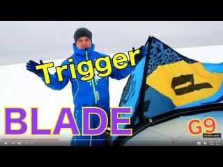 KITEWORLD TV : Видео обзор кайта Blade Trigger G9