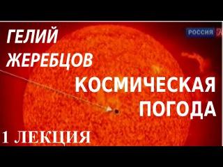 Гелий Жеребцов. Космическая погода. 1 лекция. Канал Культура