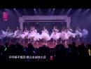SNH48 Gongzhu PiFeng LIVE