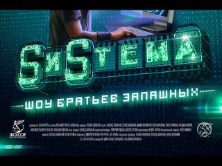 SИSТЕМА. Шоу братьев Запашных   /   Новое шоу братьев Запашных   /   Система 2 (SИSТЕМА)     2016     Русский Трейлер