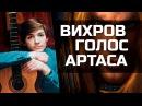 Владимир Вихров Голос Артаса World of Warcraft