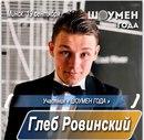 Личный фотоальбом Глеба Ровинского
