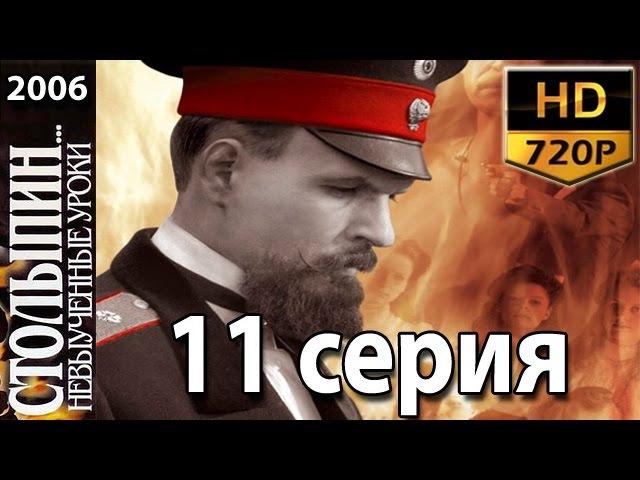 Столыпин Невыученные уроки 11 Серия из 14 Историческая Драма 2006 HD