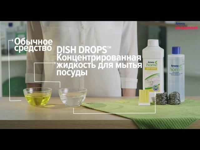 Концентрированная жидкость для мытья посуды от Amway