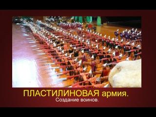 Пластилиновая армия  Создание воинов
