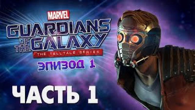 СТРАЖИ ГАЛАКТИКИ Эпизод 1 1 Начало Guardians of the Galaxy Telltale Series