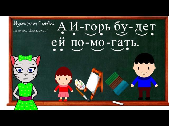 🎓 Урок 24 Учим букву Ь читаем слоги слова и предложения вместе с кисой Алисой 0