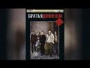 Братья Доннелли (2007) | The Black Donnellys