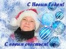 Фотоальбом человека Людмилы Грушник