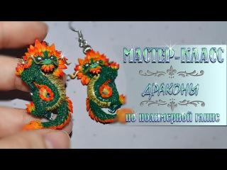 Полимерная глина. Мастер класс по Китайским драконам. Polymer Clay Tutorial