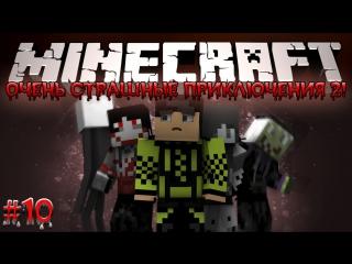 Minecraft Очень Страшные Приключения 2! #10 - ХИЖИНА ВЕДЬМЫ