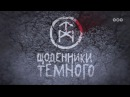 Дневники Темного 42 серия 2011 HD 720p