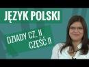 Język polski Dziady część II ciekawostki i omówienie bohaterów