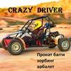 Crazy Driver ☻ Гонки на багги /зорбинг/арбалет