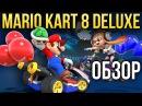 Mario Kart 8 Deluxe - Гонки на Nintendo Switch Обзор/Review
