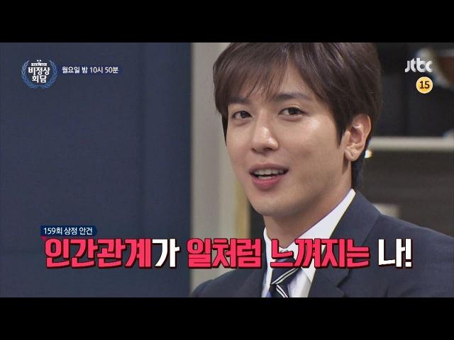 170718 JTBC Abnormal Summit Preview EP159 Yonghwa