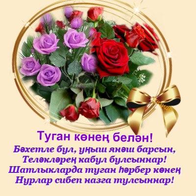 Туган конен белэн котлау картинки хатын кызга на татарском языке