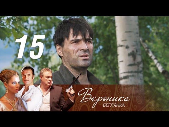 Вероника Беглянка Серия 15 2013 @ Русские сериалы