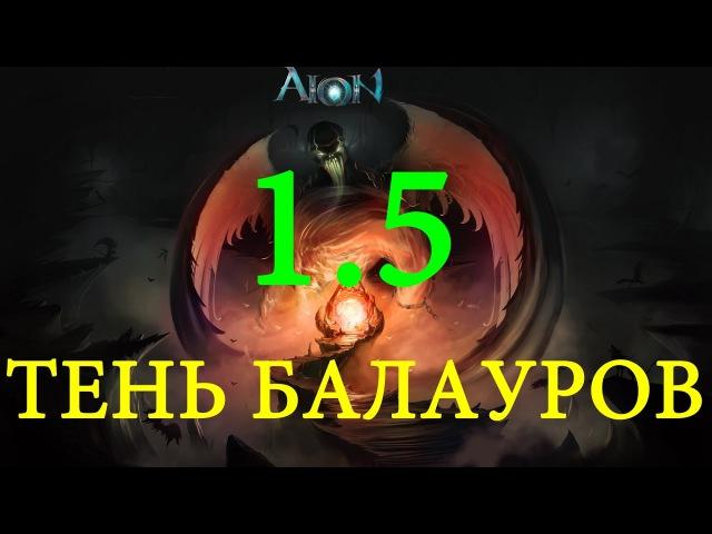 SQM Aion 1 5 Тень Балауров