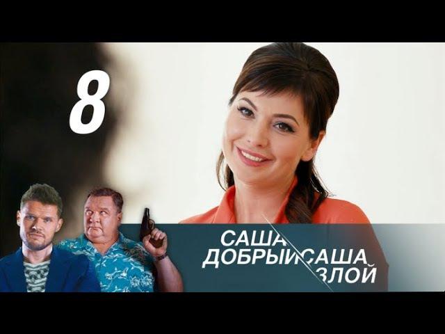 Саша добрый Саша злой 8 серия 2016 Детектив @ Русские сериалы