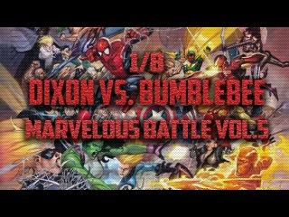 Dixon vs. B-Boy Bumblebee - Marvelous Battle V 1/8
