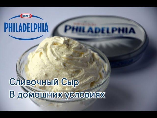 СЫР ФИЛАДЕЛЬФИЯ В ДОМАШНИХ УСЛОВИЯХ Крем Чиз✧ Cheese Philadelphia at home (Cream Chees) ✧ Марьяна