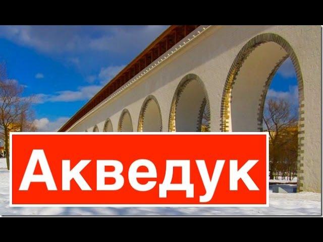 Самый старый мост Москвы, самый большой каменный мост России Ростокинский акведук