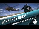 Вечернее шоу Tom Clancy's Ghost Recon Wildlands