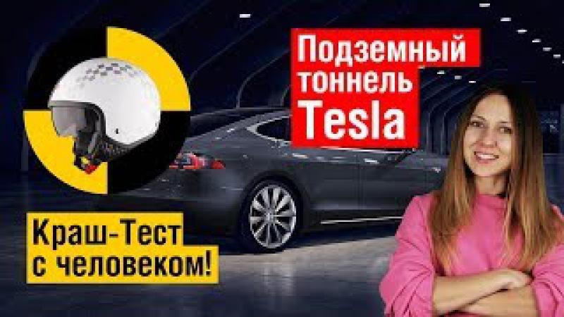Tesla Model 3 в продаже краш тест с живым человеком ракеты уничтожают машины VeddroNews e119