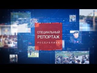 Паспорта ДНР. Специальный репортаж. Республика.