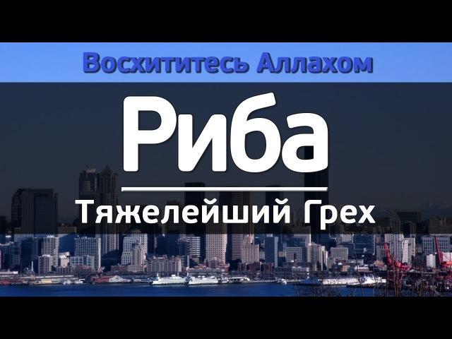 Юрий Пронько ХИЩНИЧЕСКОЕ РОСТОВЩИЧЕСТВО 14 11 2017