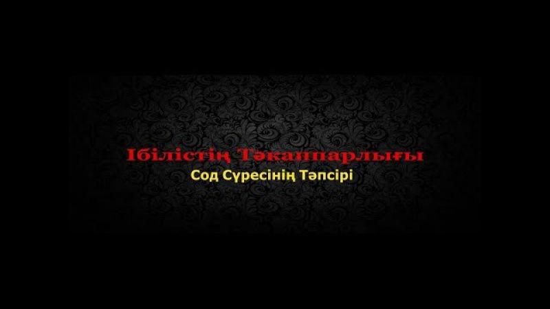 Ібілістің Тәкаппарлығы Ерлан Ақатаев ᴴᴰ