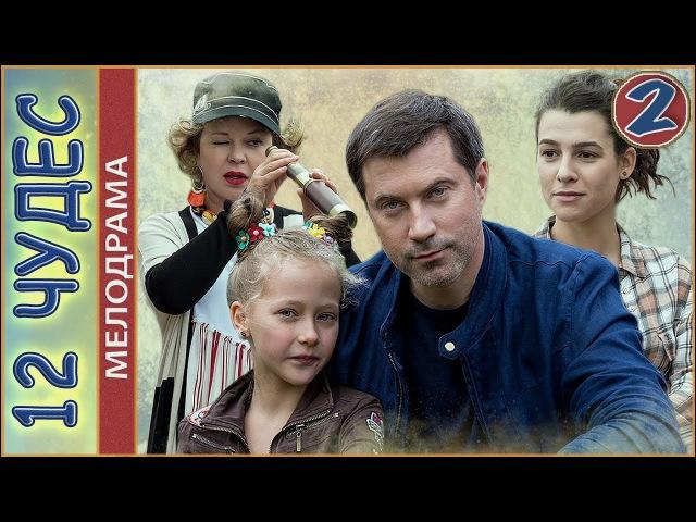 Двенадцать чудес 2017 2 серия Мелодрама премьера