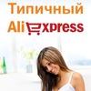 Типичный AliExpress, все лучшее только у нас
