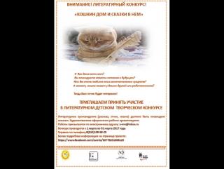 Литературный конкурс КОШКИН ДОМ И СКАЗКИ В НЕМ