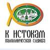 Паломническая служба «К истокам»