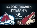 Кубок Syyman'а Remex Колорадо FixxxeR Аризона