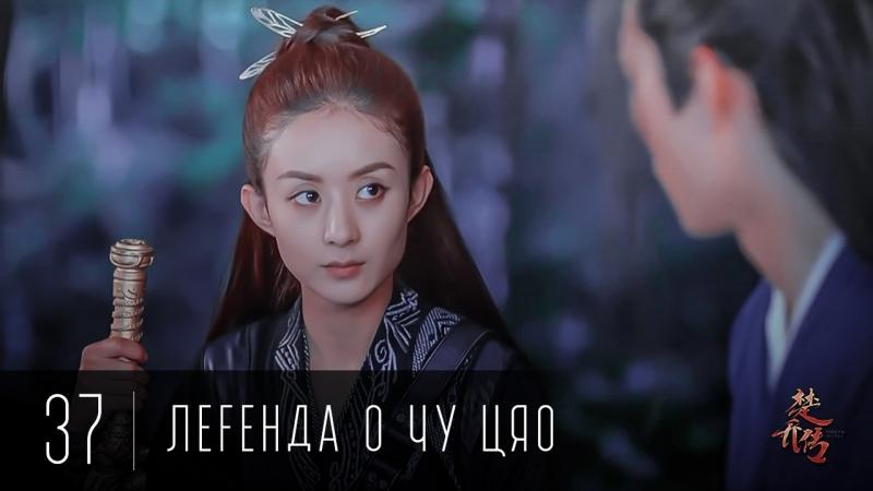 37 58 Легенда о Чу Цяо Legend of Chu Qiao Princess Agents 楚乔传