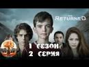На зов скорби Les Revenants 1 Сезон 2 Серия