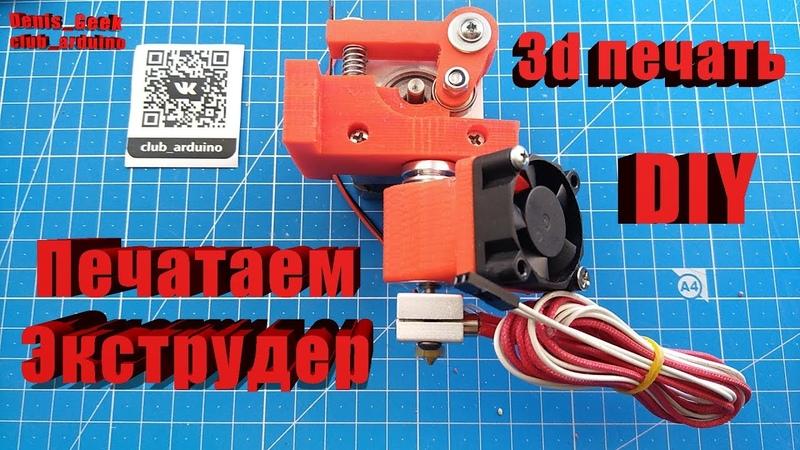 Самодельный дешевый экструдер клон МК8 для 3д принтера Graber i3