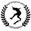 Нижегородская Школа Скейтбординга