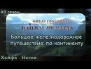 Большое железнодорожное путешествие по континенту 3 сезон Хайфа Негев