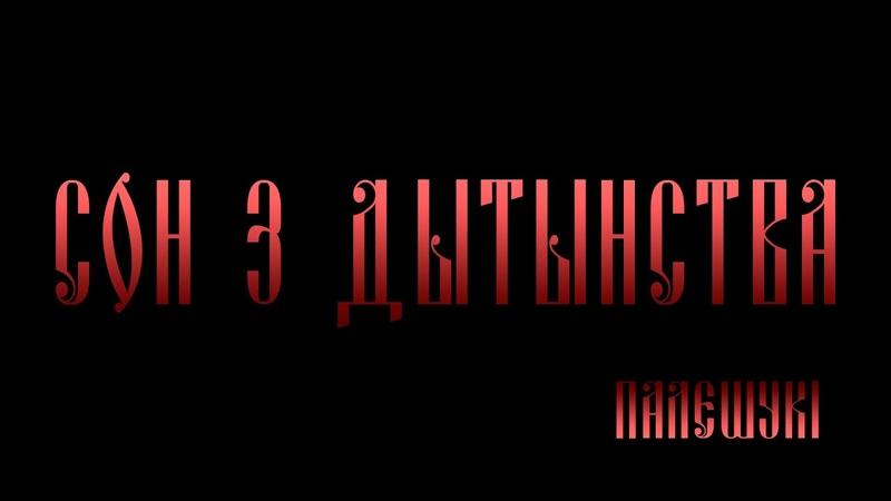 Ансамбль Палешукі (Полешуки) - СОН З ДЫТЫНСТВА (СОН ИЗ ДЕТСТВА) (LIVE)