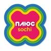 ПЛЮС Детские туры и лагерь в Сочи