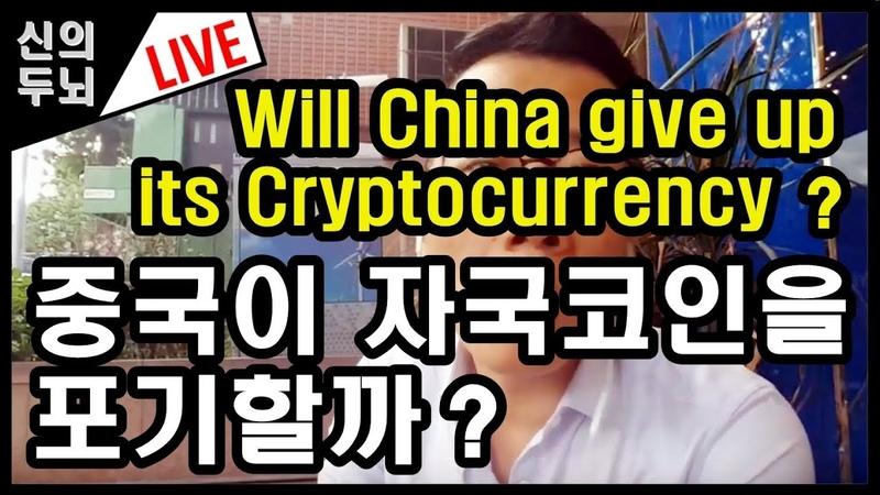 18년9월4일 비트코인 암호화폐 블록체인 4차산업혁명 AI 금융위기 bitcoin bitcoin korea 比特